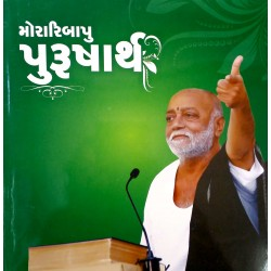 Purusharth-Gujarati Book by Morari Bapu